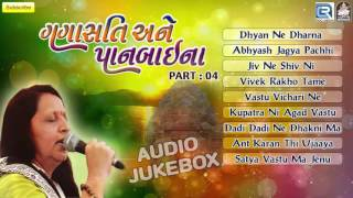 Gangasati Ane Panbai Na - 4   Panbai Gujarati Bhajan   Audio JUKEBOX   Bharti Vyas Bhajan   2016