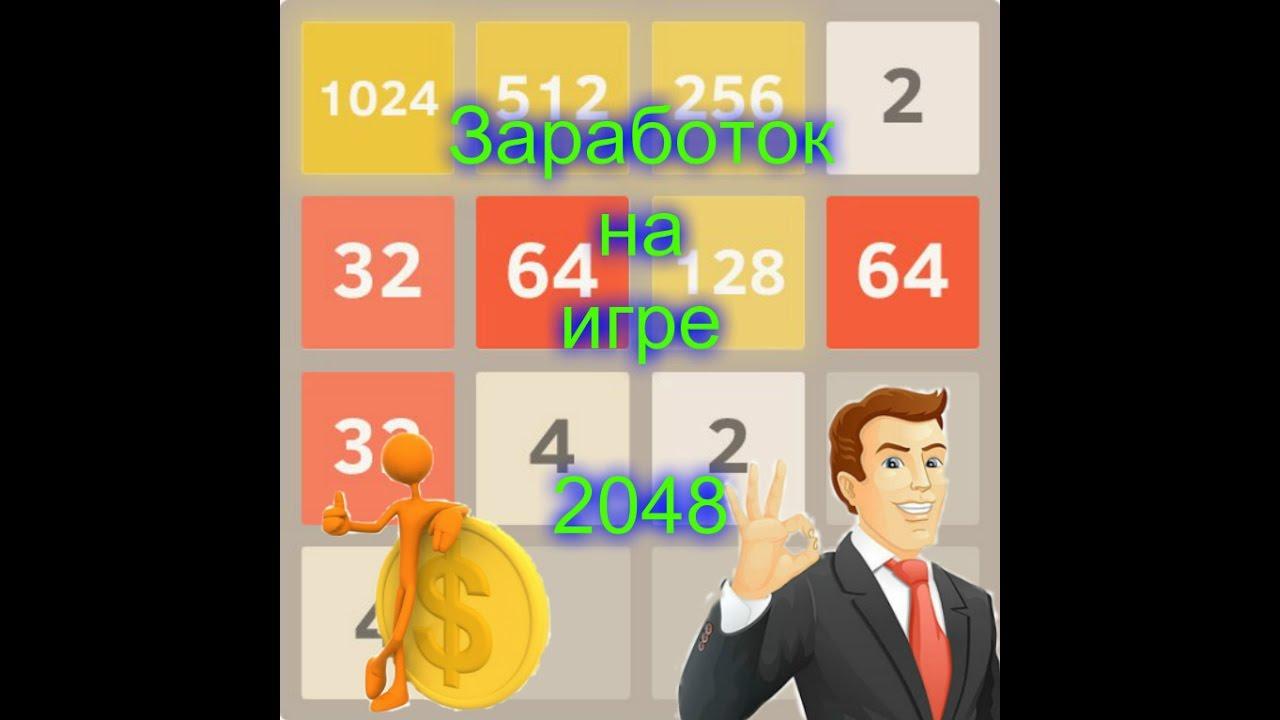 заработать деньги играя в игру 2048
