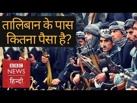 Afghanistan: How does the Taliban gets money? (BBC Hindi)