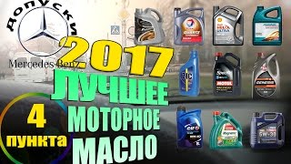 Как выбрать лучшее моторное масло ☛ 4 пункта выбора