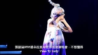 張韶涵2010潘朵拉星球世界巡迴演唱會 - 不想懂得 (HD)