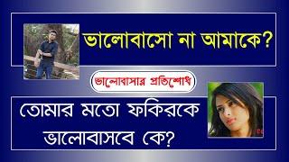 ভালোবাসার প্রতিশোধ - (Valobashar Protisodh) | Heart Touching Story | Abegi Onuvuti screenshot 2