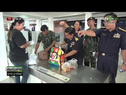 ตรวจเข้มขนเงินไทยไปฝากที่ลาว | 05-06-58 | ThairathTV