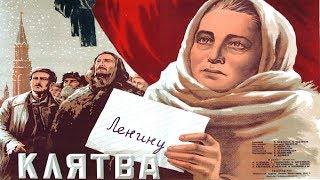 Клятва фильм 1946 (Клятва фильм смотреть онлайн)