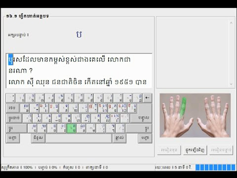 How to Install Khmer Unicode Typing - Khmer Computer Knowledge