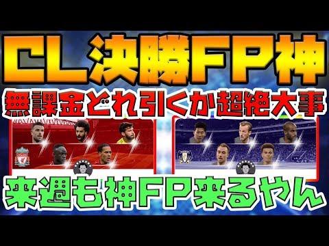 【まさか】CL決勝FPは神。来週も豪華FPほぼ確定してるけど、今週どれ引く?FPガチャ徹底解説【ウイイレアプリ2019】