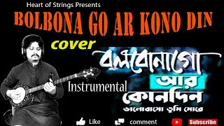 bolbona-go-aar-kono-din-cover-instrumental-by-md-joy