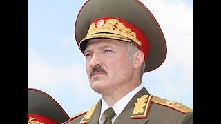 Чего боится Александр Лукашенко?