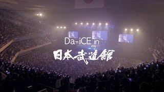 Da-iCE(ダイス) 6/14(水)発売 LIVE DVD & Blu-ray「Da-iCE HALL TOUR 2016 -PHASE 5- FINAL in 日本武道館」ティザー映像