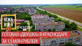 готовая «ДВУШКА» в Краснодаре за 1,5 млн рублей!