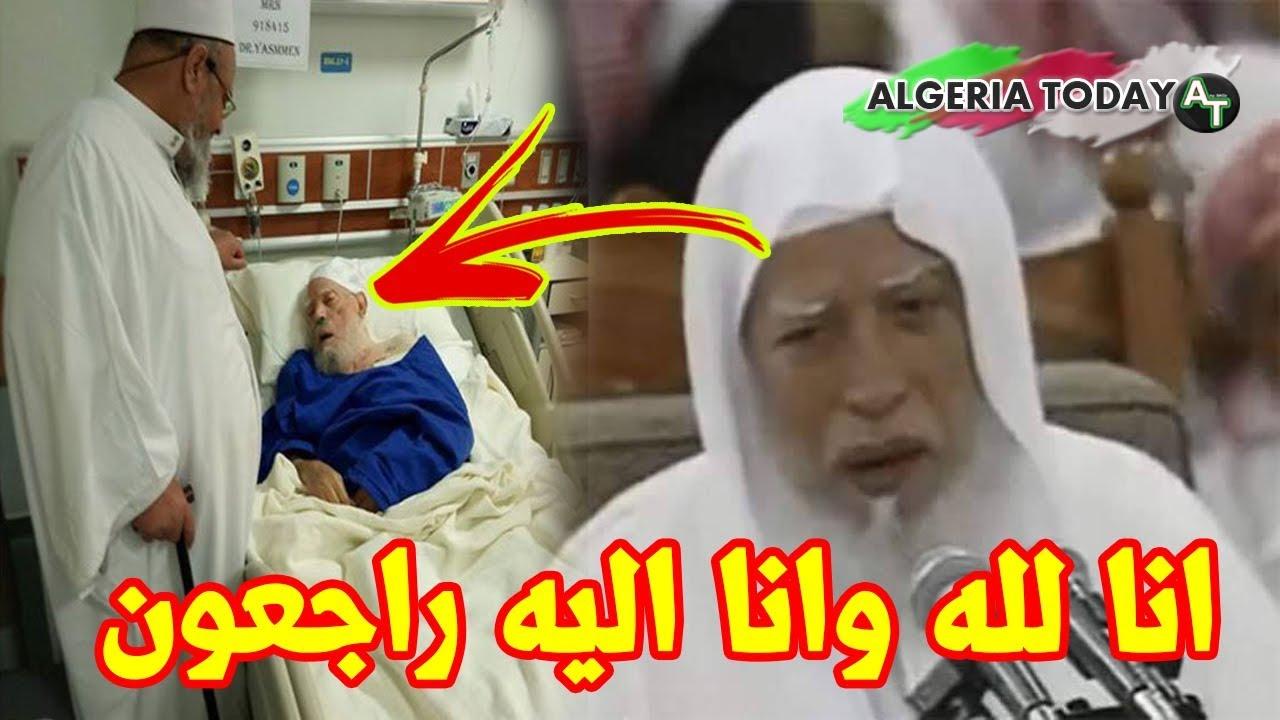 عاجل وفاة الشيخ الجزائري ابو بكر جابر الجزائري Youtube