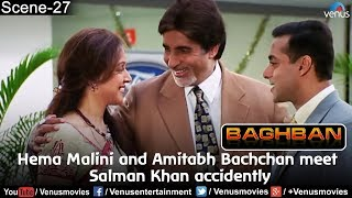 hema malini and amitabh bachchan meet salman khan accidently baghban