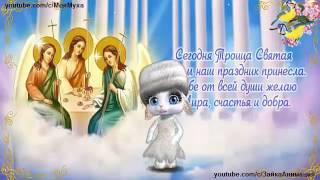 ZOOBE зайка  Самое Лучшее Поздравление с Троицей!