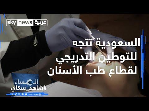 السعودية تتجه للتوطين التدريجي لقطاع طب الأسنان  - نشر قبل 1 ساعة