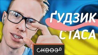 Русские Пытаются Перевести Украинский #9 | С Блогерами!