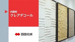 【まちらぼ】クレアデコール
