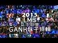 2015 LMS 夏季聯賽 GANK妹子特輯