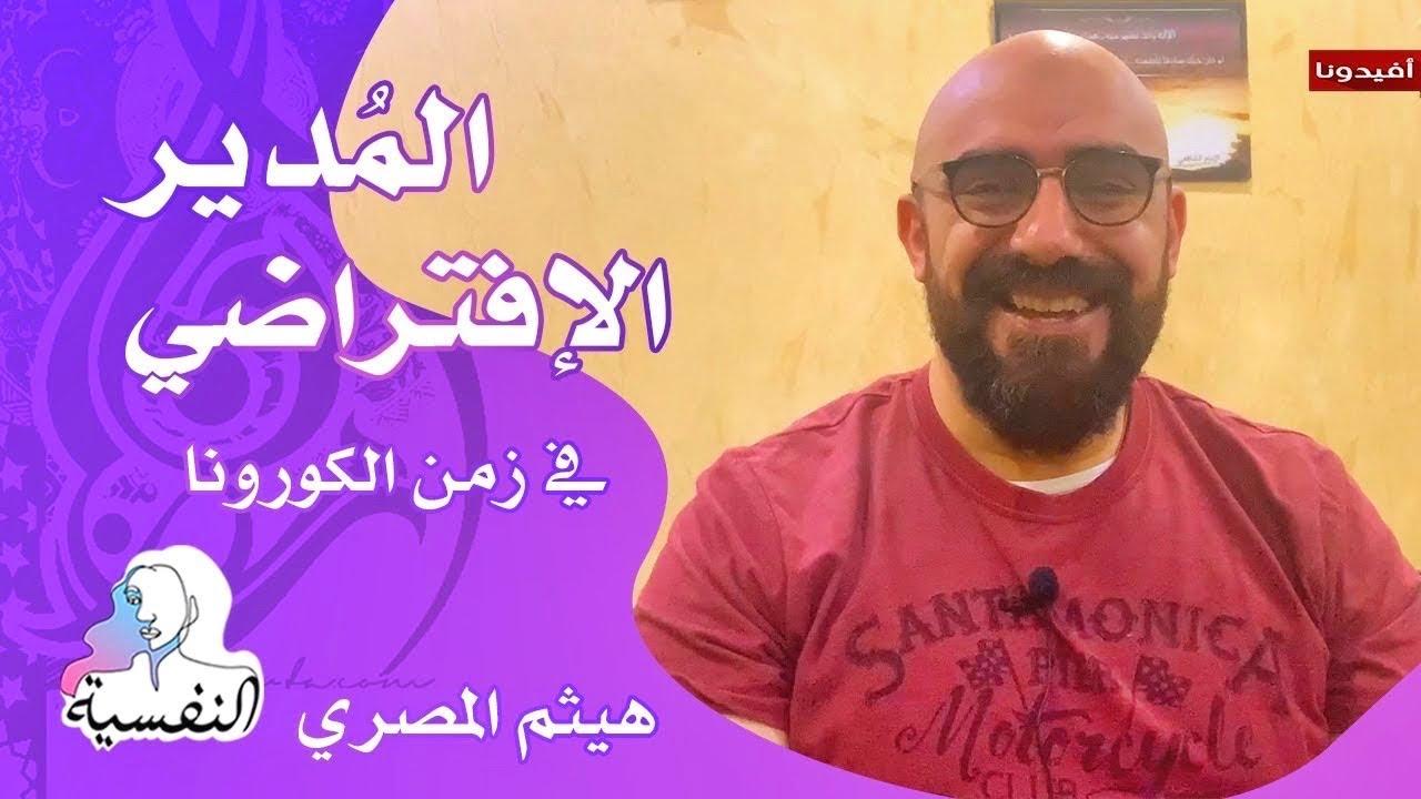 المدير الافتراضي - تحديات العمل من المنزل | النفسية - هيثم المصري | افيدونا