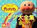 アンパンマンソング大全集  歌詞付 21曲 キャラクターショー 動画 アニメ Anpanman Super Song Collection