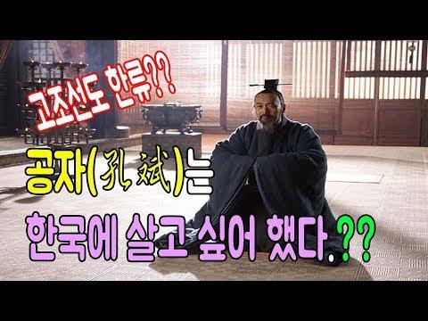 [고조선도 한류??]공자는 한국에 살고 싶어했다.