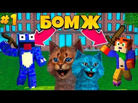 ВЫЖИВАНИЕ БОМЖА НУБА В МАЙНКРАФТ ЖИЗНЬ КОТИКА Minecraft Котик Игроман и Котёнок Лайк