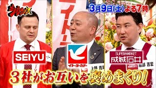 3月9日(土)よる7時『ジョブチューン』 は、前代未聞 新企画第二弾!! 大...
