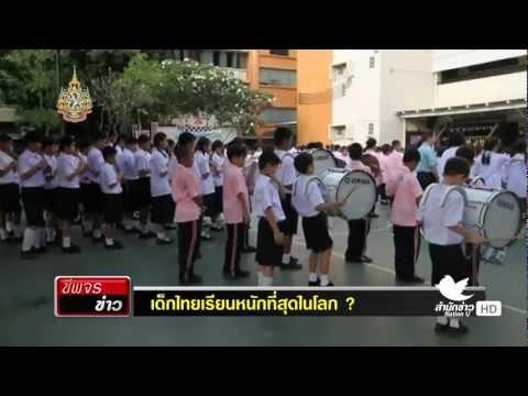 เด็กไทยเรียนหนักติดอันดับโลก
