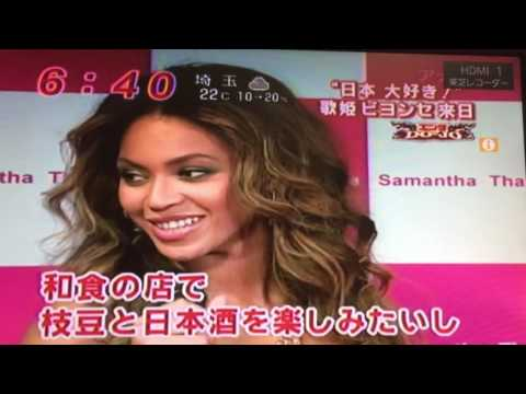 Good emotional interview by Beyonce Solange on Japanese News and 2009 I am world tour ...