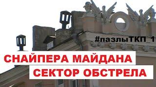 пазлыТКП Снайпера Майдана Часть 1 Сектор обстрела