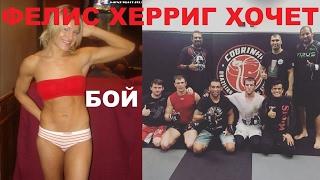 ФЕЛИС ХЕРРИГ, Абдул-Керим Эдилов в UFC