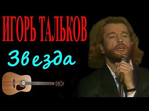 Игорь Тальков - Звезда