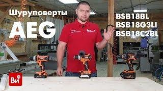 Сравнительный обзор аккумуляторных дрелей-шуруповертов AEG BSB18BL, BSB18G3LI, BSB18C2BL