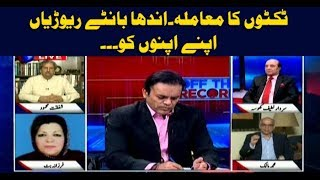 Off The Record 12th June 2018-PTI strictly against dynastic politics