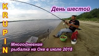 Многодневная рыбалка на Оке.  ДЕНЬ ШЕСТОЙ.