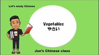 【台灣の中國語を勉強しましょ 】Let's learn Vegetables  in Chinese! 讓我們一起學習蔬菜的中文吧!#WithMe and learn