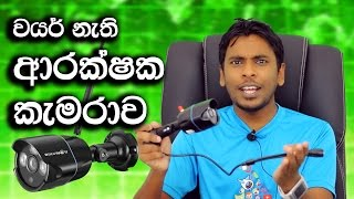 BlitzWolf IP Camera Setup Unboxing and Review in SInhala Sri Lanka