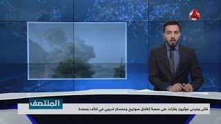 نشرة اخبار المنتصف | 25 - 02 - 2019 | تقديم هشام الزيادي | يمن شباب