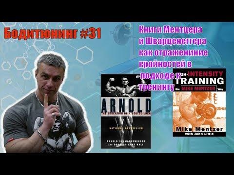 Книги Шварценеггера и Ментцера как крайности  в методиках тренировок. Поиск истины. Бодитюнинг #31