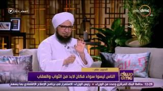 مساء dmc - الحبيب علي الجفري : الأرقى في الصلة بين العبد وربه أن تقوم على حب الله