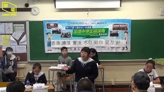 Publication Date: 2018-11-07 | Video Title: 181103香港應落實淡水自給自足方針 九龍塘對女拔