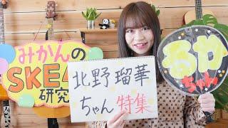 SKE48研究会 #ROUTE258みかん みかんTwitter https://twitter.com/ROUTE258_mikan みかんInstagram https://www.instagram.com/route258mikan/ 【ROUTE258( ...