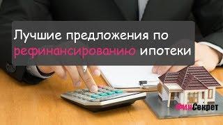 Рефинансирование ипотеки: ТОП-5 лучших предложений от банков в 2018