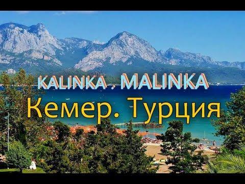 Кемер (Турция) Бюджетный отдых всё включено Обзор