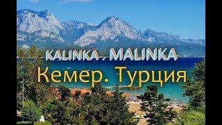 Кемер (Турция)|Бюджетный отдых всё включено|Обзор