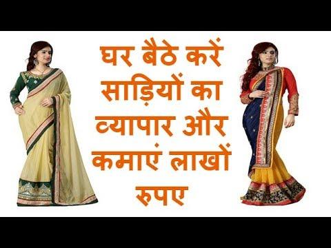 How To Start Surat Saree Business Sabse Sasti Saree Kaha Milti Hai By Navjyoti Dunia Smart Ideas In Hindi