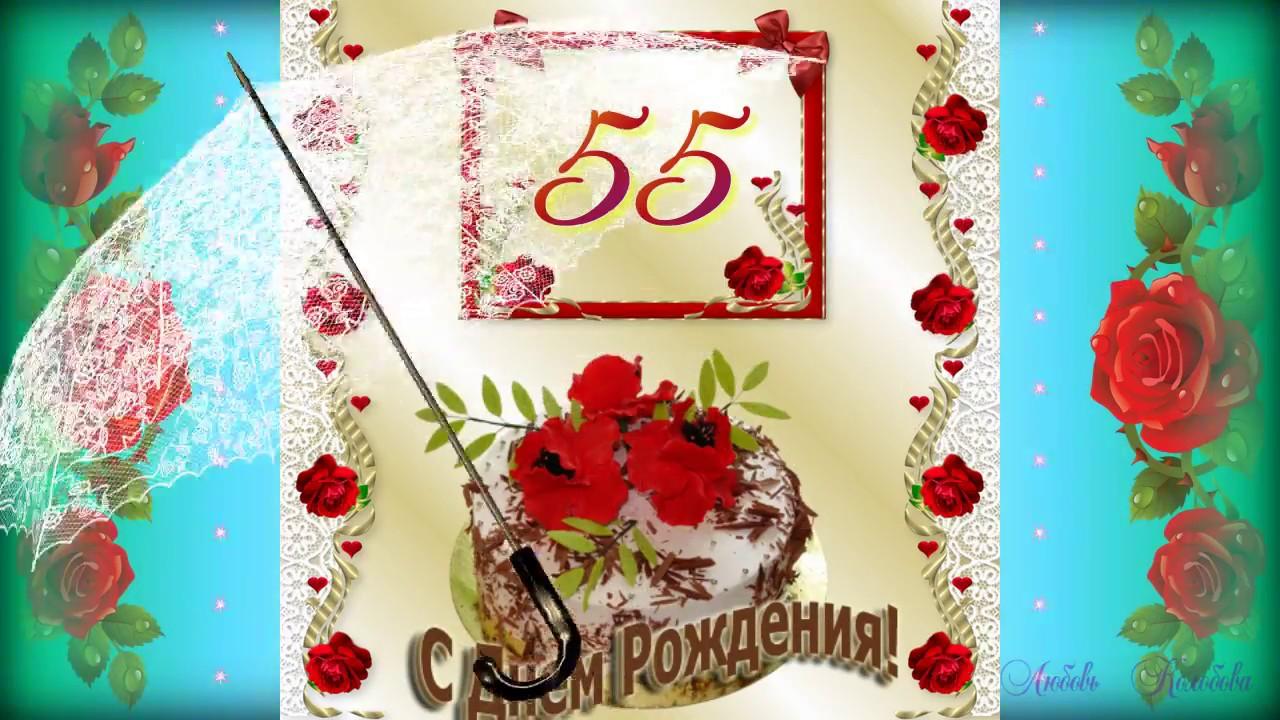 Поздравления сестре с юбилеем 55 лет от сестры картинки