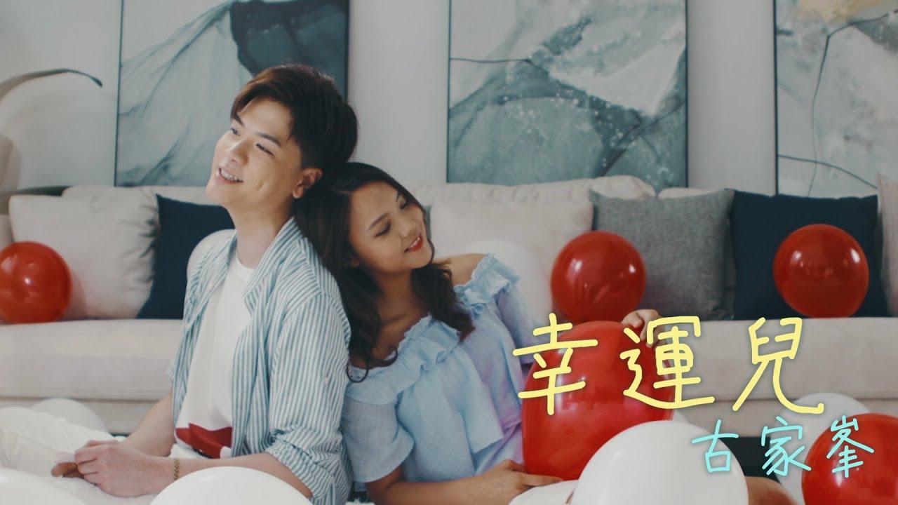 "古家峯 Johnny - 幸運兒 (劇集 ""幸福一家人"" 主題曲) Official MV - YouTube"