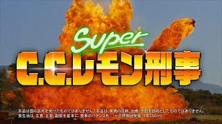 シソンヌじろう CM「スーパーC.C.レモン刑事」