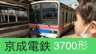 【京成電鉄】京成3700形 3728編成を見たよ(SHOWちゃんねる)