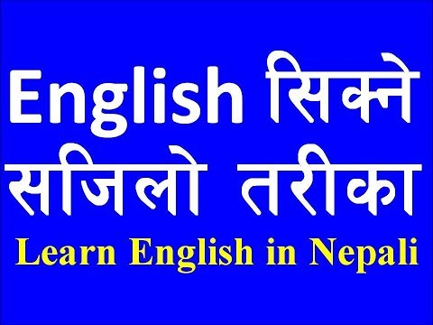 How to Learn English Language in Nepali | सजिलै अंग्रेजी यसरी बुझौ | English Verb,Tense & Grammar
